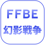 FFBE幻影戦争のアイキャッチ
