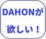 DAHONの記事のアイキャッチ